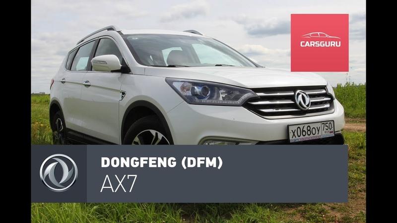 DongFeng DFM AX7. Все проблемы в настройках.