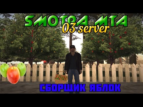 Smotra    MTA    03 server: Работа сборщика яблок (Садовод).