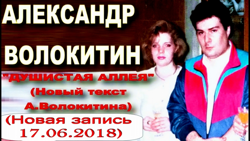 Александр Волокитин - ДУШИСТАЯ АЛЛЕЯ (Новый текст А.Волокитина) (Новая запись 17.06.2018)