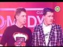 "Comedy Club / Камеди клаб - Тимур ""Каштан"" Батрутдинов, Гарик «Бульдог» Харламов и Вадик ""Рэмбо"" Галыгин - Богатыри...канеш клянемся"