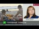 Туристы из Челябинска застряли в Таиланде