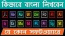 How To Write Bangla In Any Software Avro Keyboard (Bangla Tutorial)