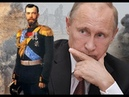 Про убийство царя зонтик и встречу Путина с Трампом 256