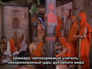 Ади Шанкарачарья - Философ (фильм на санскрите с русскими субтитрами)