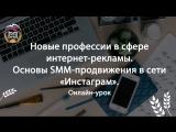 Онлайн-урок Новые профессии в сфере Интернет-рекламы. Основы SMM-продвижения в сети «Инстаграм»
