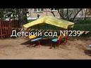 Дет Сад 239 Карапузы