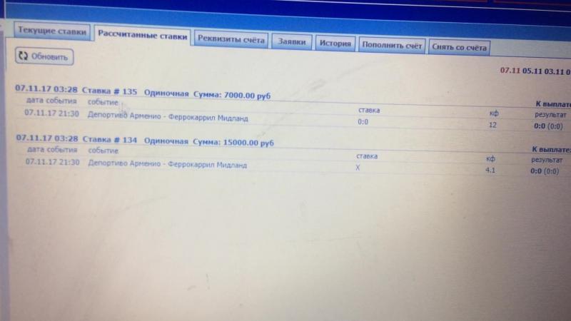 Видео отчет ставки с Букмекерской конторы Бетсити 07.11.17
