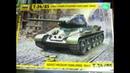 3687 звезда 1/35 советский средний танк т-34/85 обр.1944