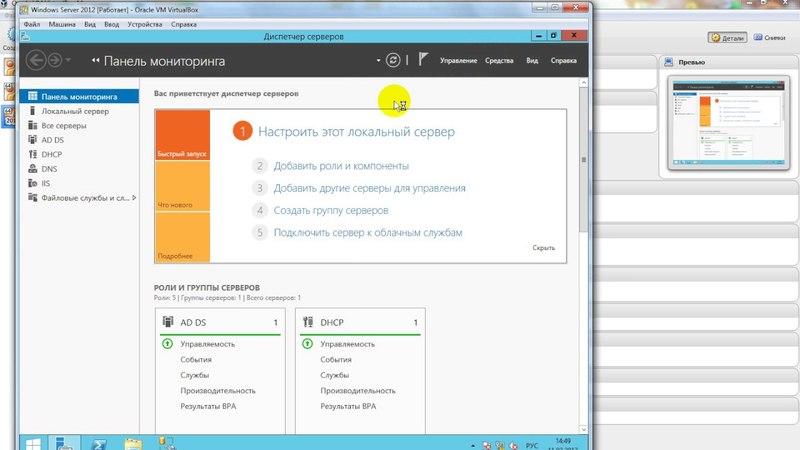 Часть 4: Локальная сеть VirtualBox: Windows Server 2012 R2 MSSQL DNS DHCP Windows 7