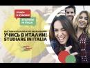 Выставка «УЧИСЬ В ИТАЛИИ! STUDIARE IN ITALIA» октябрь 2017