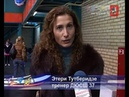 Eteri Tutberidze 2009.12.15 Reportage Sports School N37