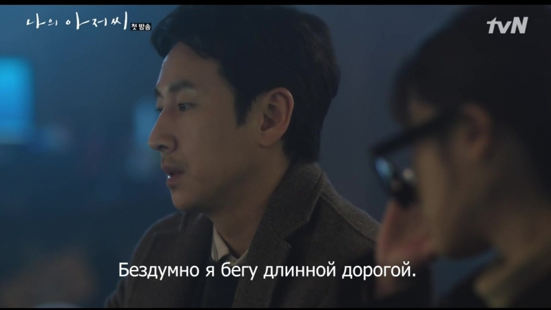 Sondia - Adult (My Mister OST Part.2) рус.саб.ФГС IUHOLICS