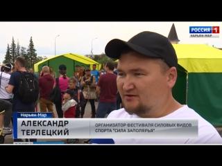 Россия-1 Нарьян-Мар HD Фестиваль Сила Заполярья-2018