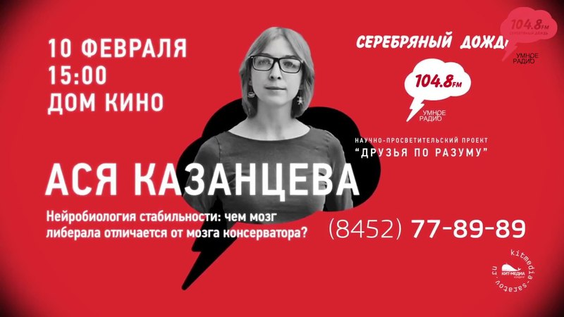 Ася Казанцева лекция