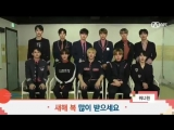 180216 Поздравление Wanna One c Лунным Новым Годом от Mnet.