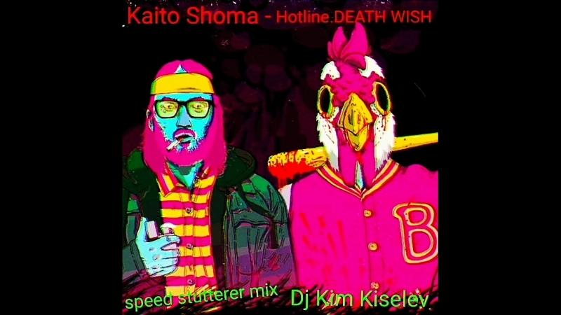 Kaito Shoma - Hotline . DeathWISH (Dj Kim Kiselev speed stutterer mix)
