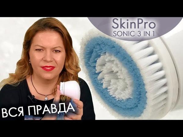 ВСЯ ПРАВДА о SkinPro SONIC 3 in 1 / СкинПро СОНИК 3 в 1 / 29915