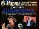 8 марта в 18.00 вечер шансона в диско-клубе Утопия