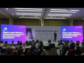 Сервисы Alpha Hold - Александр Репринцев