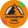 Скалодром ГОРА | детские праздники