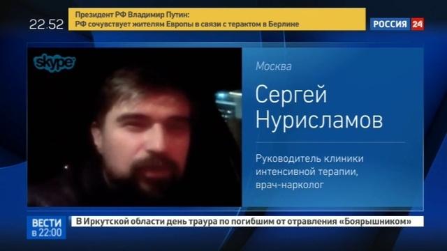 Новости на Россия 24 • Культура пития что принимают внутрь современные маргиналы