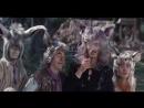 05 Волки бяки из фильма Мама 1976