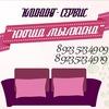 Химчистка ковров и мягкой мебели в Кемерово