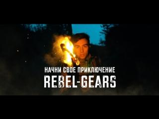 REBEL-GEARS | YOUR ADVENTURE