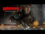 Мир PlayStation | Wolfenstein II: The New Colossus - live