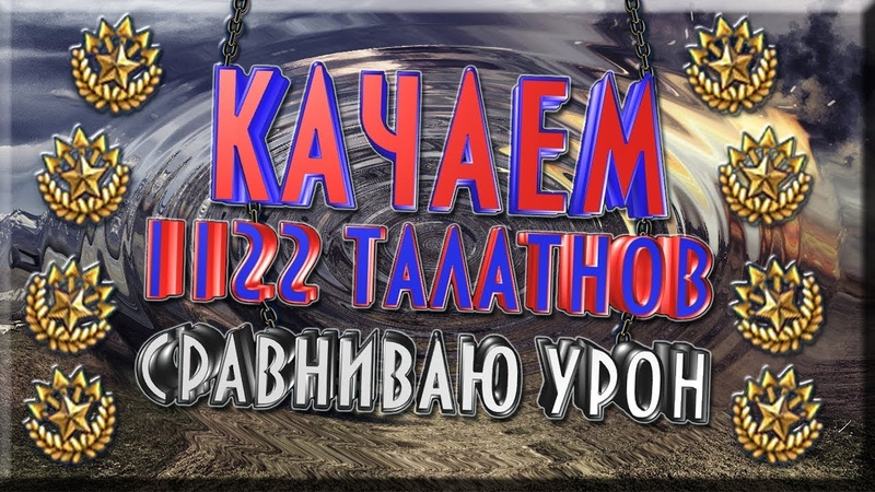 Как таланты влияют на урон, лимит и другое в игре В Окопе\\Прокачка 1122 ТАЛАНТОВ\\