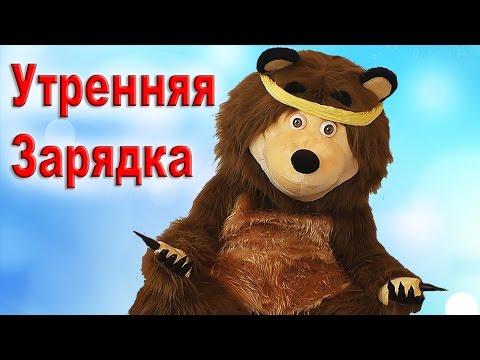 ★ Маша и Медведь ЗАРЯДКА Новые Серии Маша и Медведь от Рома Шоу Masha and the Bear Compilation