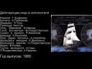 Rok opera Yunona i Avos audio 720p