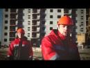 Охрана труда в строительстве. Социальный ролик из РБ