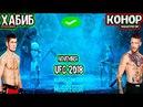 Хабиб Нурмугаммедов vs Конор Макгрегор UFC тарихидаги энг КАТТА ЖАНГ