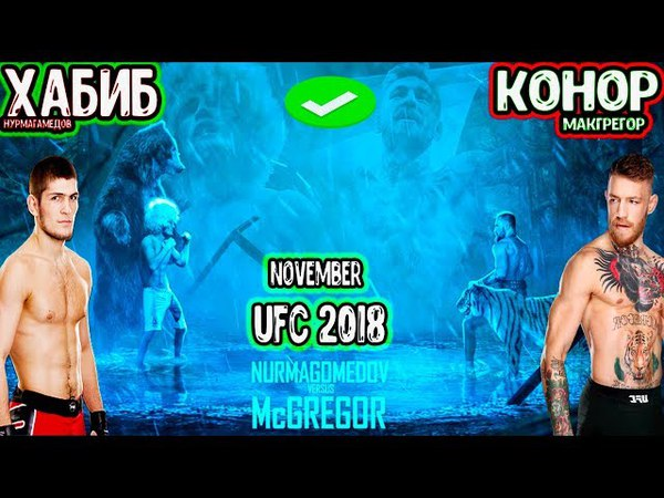 Хабиб Нурмугаммедов vs Конор Макгрегор