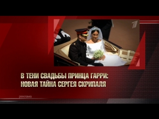 Пусть говорят. В тени свадьбы принца Гарри: новая тайна Сергея Скрипаля – 21.05.2018