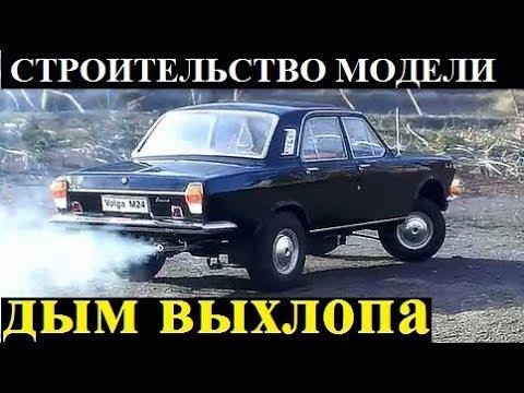 RC модель ГАЗ-24 ВОЛГА в масштабе 118 Изготовление модели Проект Динамика 67