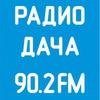 Радио Дача Саранск