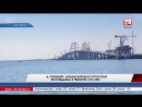 Простоит не меньше века. Конструкция Крымского моста настолько надежная и прочная, что он обойдётся без ремонта как минимум 100
