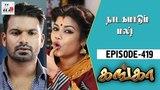 Ganga Tamil Serial Episode 419 16 May 2018 Ganga Latest Serial Home Movie Makers