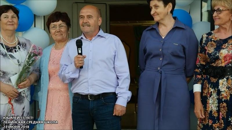 Юбилей 55 лет Ленинская средняя школа 23 июня 2018 Карасуский район