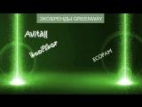 GreenWay - это компания, которая помогла тысячам людей начать новую жизнь !