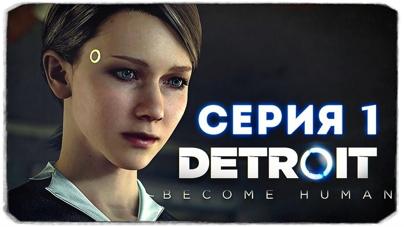 DETROIT: BECOME HUMAN - АНДРОИДЫ ПРОТИВ ЛЮДЕЙ (АНОНС СТРИМА)
