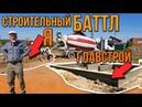 Сталинградская битва часть 1. Баттл Одноэтажной России и Главстроя.