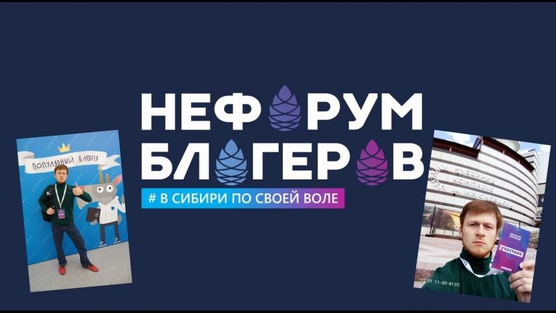 НЕФОРУМ блогеров 2018. Видео на 1 мин
