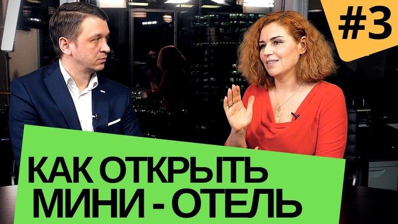 Секреты инвестиций в недвижимость 3 выпуск Как открыть мини отель Наталия Закхайм и А. Вавилов