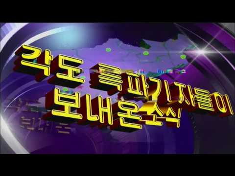 Choson TV: KCTV 각도소식 4월 29일 107 (2018) [HD] [KOREAN]