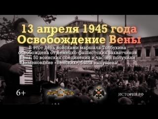 13 апреля 1945 года войсками маршала Толбухина освобождена от немецко-фашистских захватчиков.