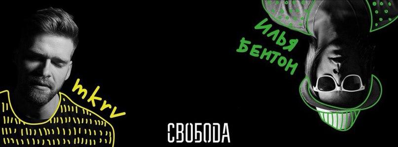 Илья Бентон   Москва