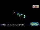 Р7526 Шумный праздник Калибр 1,0 х 75 залпов
